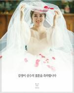 컬링 김영미 오늘(30일) 결혼 '어여쁜 봄의 신부'