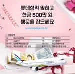 국제신문·롯데자이언츠 공동 경품 대축제