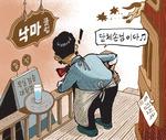 [서상균 그림창] 단체손님이다♬