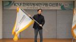 한국지방세연구원 새 CI 공개