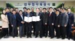 신라대, 한국산업단지공단 업무 협약