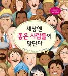 [어린이책동산] 긍정적인 시선으로 세상 바라보기 外