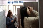 동주대, 사하경찰서와 부산전파관리소와 함께 화장실 몰카 점검
