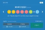 로또853회당첨번호… 1등 8게임, 서울1·경기3·충남1·경남2