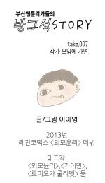 [부산 웹툰 작가들의 방구석 STORY] 작가 모임에 가면..이아영