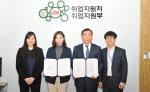 동의과학대학교-젤리피쉬(Jellyfish), 인재 양성 및 취업 협력 위한 산학협약