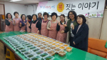 부산 호스피스완화센터, 생애말기 대상자 대상 반찬나눔 사업 진행
