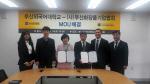 부산외국어대, (사)부산화장품기업협회와 상호 업무협약 체결