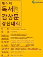 부산경상대학교, 제4회 독서감상문 경진대회 및 특강 실시