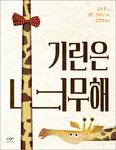[어린이책동산] 목이 긴 기린과 목이 짧은 거북의 만남 外