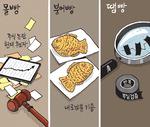 [서상균 그림창] 몰빵 붕어빵 땜빵