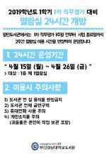 부산경상대학교 직무평가 대비 열람실 24시간 개방 실시
