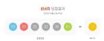 로또854회당첨번호·로또복권당첨번호·로또당첨지역 경기 4곳, 부산 1곳, 경북 1곳