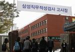 """삼성직무적성검사 응시자들 반응 보니 """"극강 난이도, 소름돋네…"""""""