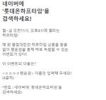 롯데온 하프타임… 토스 행운퀴즈 정답은? '즉석XX'