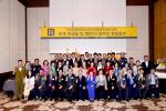 부산외대, 제20기 최고국제경영자과정(AMP) 춘계워크숍 및 원우회 창립총회 개최