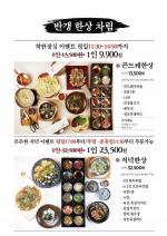 '생생정보' 9900원 대전퓨전한정식 둔산동 반갱