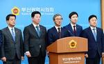부산 정치권, 총선 정책개발·인재발굴 잰걸음