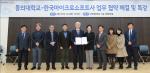 동의대, 한국마이크로소프트사와 업무 협약 체결