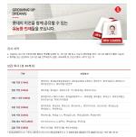 롯데 채용 2019 상반기 신입사원 공개채용 서류전형 합격자 발표 예정