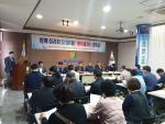 강동동 주민자치회, 서낙동강 수질개선 회의 개최