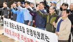 """""""항운노조 위원장 직선제로 뽑자""""…조합원 목소리 고조"""