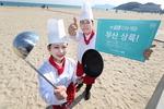 음식·5G 무제한 즐기는 '해운대 ON식당' 20일 오픈