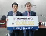 류병송 송림수산 대표이사, 동아대에 1000만 원 기부