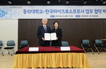동의대·한국마이크로소프트 4차 산업혁명 업무 협약