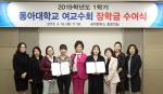 동아대 여교수회,'2019-1학기 장학금 수여식'개최