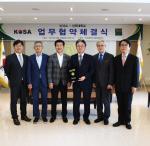 신라대 - 在인도네시아 한인중소기업협의회와 산학협력 협약