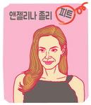 [도청도설] 성 '피트' 뗀 졸리