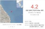 강원도 동해시 규모 4.3 지진… 서울서도 일부 감지, 쓰나미 없을듯