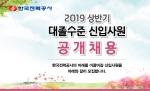 """한국전력공사 채용 1차 전형 합격자 발표… """"570명 채용, 239명 전국권"""""""