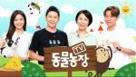 '동물농장' 21일 예고-수산시장 만수르달/초딩 돼지'뚱이'/프리야 왜 그러니