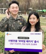 CJ헬로 병사용 단말기 무상대여 + 전용요금제 출시