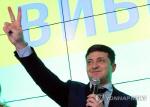 우크라이나 대선 코미디언 압승하나…볼로디미르 젤렌스키 승리 확신 연설