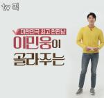 SK브로드밴드 Btv, VoD 소개추천 'tv 픽' 시동