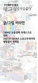 [부산 웹툰 작가들의 방구석 STORY] 해운대...비타민