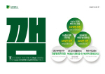 「깸 OPCS」동명대 이번엔 LINC+ 매우우수… 지원금 3년간 총 131억 원 동남권 최대 규모