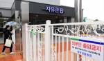 부산대 여자기숙사 침입 성폭행 시도 20대에 징역 10년 구형