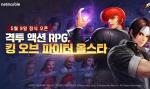 넷마블. 액션 RPG '더 킹 오브 파이터 올스타' 출시