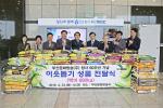 부산문화방송(주), 수영구민을 위해 이웃돕기 성품 전달