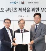 KT EBS 지니뮤직, 5G 오디오 서비스 공동개발