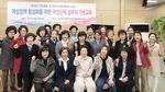부산여성단체협의회 주최 여성단체 실무자 기초교육