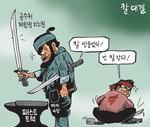 [서상균 그림창] 칼 대결