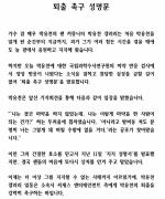 염색·제모했던 박유천 다리털서 마약 양성반응… 팬들 퇴출 촉구 성명문 발표