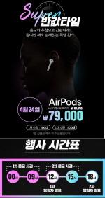 히든프라이스 에어팟 1세대 7만9000원… 추첨 과정 유튜브 공개