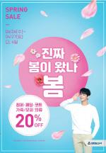 크린토피아, 27일까지 '봄맞이 특별세일'…패딩·코트·모피·가죽 20% 할인