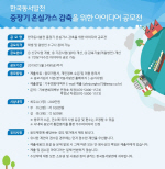 동서발전, 다음 달 24일까지 '온실가스 감축 아이디어 공모'
